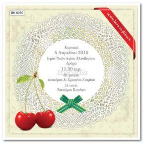 BK6050 Προσκλητήριο Βάπτισης Κεράσι