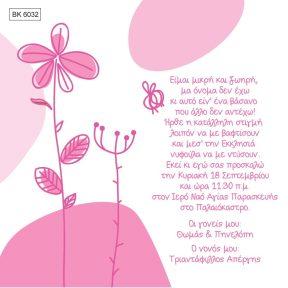 BK6032 Βαπτιστικό Προσκλητήριο Ροζ Λουλούδια