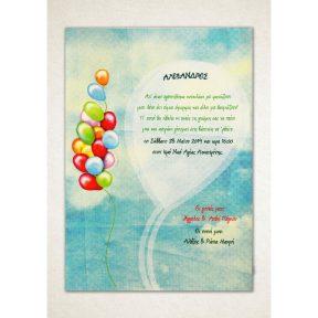 """Προσκλητήριο Βάπτισης """"Μπαλόνια"""" VD104"""