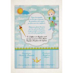 """Προσκλητήριο Βάπτισης """"Μικρός Πρίγκιπας"""" VD120"""